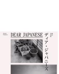 Dear Japanese